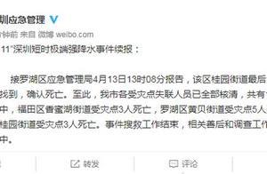 深圳暴雨最后1名失联者遗体找到 共致11人遇难
