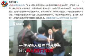 女车主质疑4S店乱收费被打 路虎官方称已辞退涉事员工