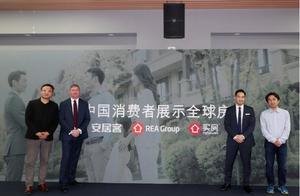58同城、安居客携手REA集团 以科技产品赋能海外地产服务