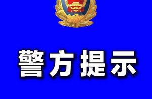 """【吕梁警方提示】""""赔偿""""变赔款,网购退款诈骗屡骗不止!"""