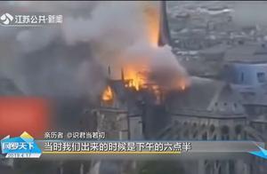 """巴黎圣母院大火全部扑灭!亲历者讲述惊险一幕:""""审判之门""""被打开"""