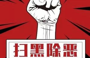 【扫黑除恶在行动】寻衅滋事、窝藏、赌博,杭州萧山这个恶势力团伙案件开庭审理!
