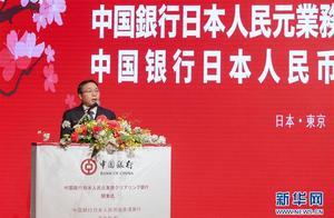 中国银行在日本成立人民币业务清算行