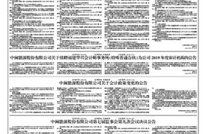 中闽能源股份有限公司第七届董事会第九次会议决议公告