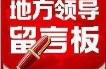 """网友投诉""""小升初""""乱象,官方:一旦发现,严肃处理!"""
