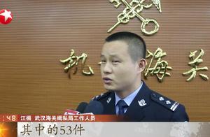 武汉海关破获象牙走私案,查获137件含象牙制品字画,重达2.5公斤