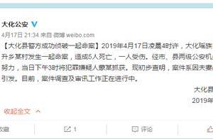 广西大化通报:男子因夫妻感情纠纷升级致5死1伤,已被抓获