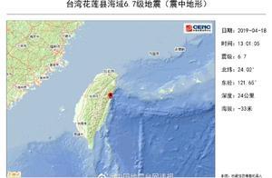 台湾花莲县海域发生6.7级地震 福建浙江上海网友称有震感