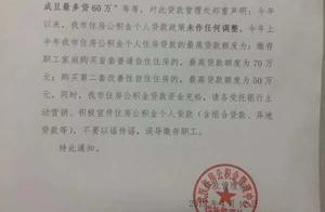 """国管公积金""""认房又认贷"""" 武汉公积金政策会受影响吗?"""