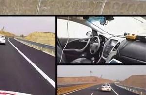 【自动驾驶】无人驾驶汽车能跑高速了