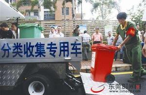 垃圾处理如何收费?东莞市生活垃圾处理收费管理办法征集意见建议