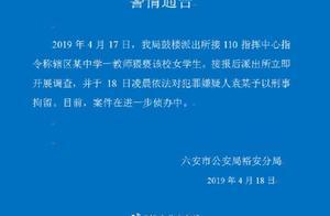 安徽六安警方通报:一中学教师猥亵该校女学生,已被刑拘