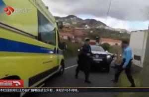 一旅游大巴在葡萄牙翻车,坠落山坡,29人不幸遇难