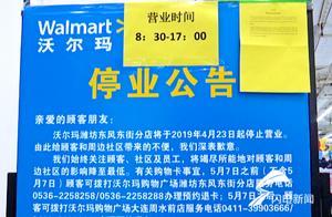 """93秒丨潍坊沃尔玛超市停业在即市民扎堆""""扫货"""" 提醒:需留意退卡时间"""