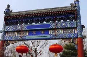 涉及11500户,今年北京16区棚改计划发布(附详细名单)