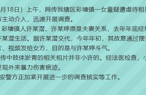 网传潮州一女童被关笼中疑遭虐待,警方:系其父摆拍