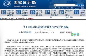 国家统计局:吉林白城经济普查数据严重失实,将严肃处理