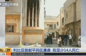利比亚首都平民区遭来源不明的火箭弹袭击,致至少14人死亡