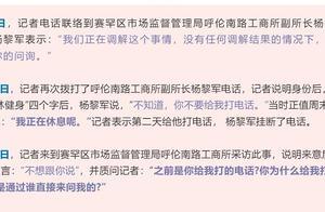 内蒙古一官员威胁记者:你要是报道,我就打电话给扫黑除恶办