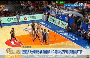 狂胜37分创纪录!CBA季后赛新疆4:1淘汰辽宁,总决赛迎战广东