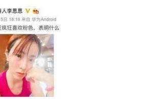 央视主持人李思思晒素颜自拍照,网友都被她的脸吓到