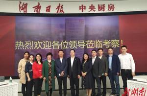 中南大学湘雅二医院党委副书记许毅一行考察湖南日报社中央厨房系统