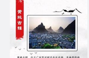 黄姚古镇被@央视新闻点名啦,来场说走就走的旅行!