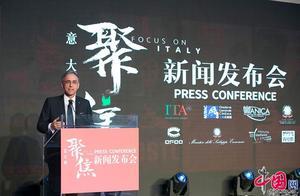 """""""聚焦意大利""""暨""""从威尼斯到中国""""新闻发布会在京举行"""
