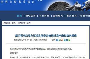 原深圳市应急办巡视员周幸安涉嫌严重违纪违法被查,前年已退休
