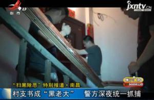 """""""扫黑除恶""""报道·南昌:村支书成""""黑老大"""" 警方深夜统一抓捕"""