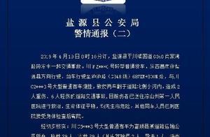 最新!去泸沽湖旅游大巴坠河2重伤6轻伤 肇事嫌疑人已被控制