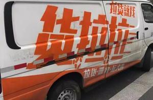 """上海对""""货拉拉"""" """"快狗""""平台违规拉货车辆开出最低30000元罚单!"""