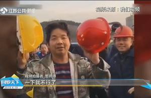 结不结实没人管?对比工人和领导安全帽的视频在网上热传