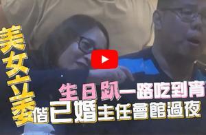 """""""台独""""政党女成员被曝和台当局已婚官员过夜 将被带走调查"""