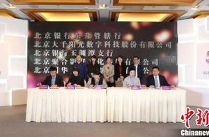 多轮金融企业签约 北京电影节投融资论坛见实效
