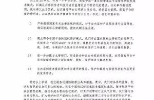 视觉中国再道歉 针对罚款30万元进行致歉说明