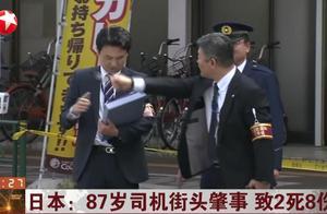 日本闹市发生惨烈车祸,87岁司机街头连撞数人,造成2死8伤!
