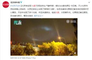 """北京夜空现""""光圈""""引热议 专家:疑似光影效果"""