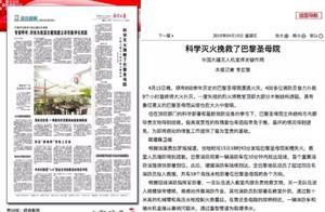 """巴黎圣母院灭火关键细节:""""中国制造""""功不可没"""