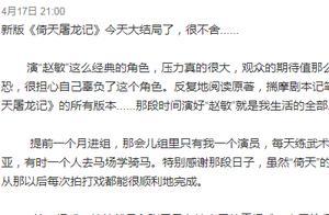 陈钰琪发文告别新倚天,看到曾舜晞的回应,网友:一脚踹进民政局