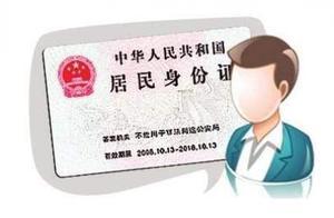 挂失的身份证被人冒用 杭州男子申请房贷被拒绝