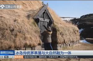 冰岛:传统茅草屋与大自然融为一体,最多可追溯至公元9世纪
