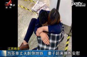 江苏南京:为签单丈夫醉倒地铁 妻子赶来拥抱安慰