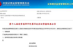 公开增发时隔五年再上会:广东拓斯达8亿增发获发审委通过