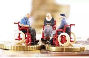 11省份上调城乡居民养老金