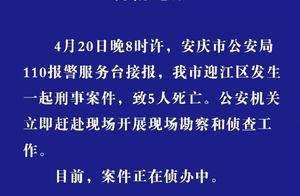 安徽安庆警方通报发生一起5人死亡刑案!已赶赴事发小区开展勘察