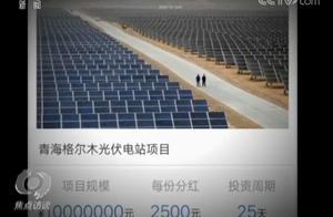 10万投项目15天后能赚4万?心动背后藏骗局