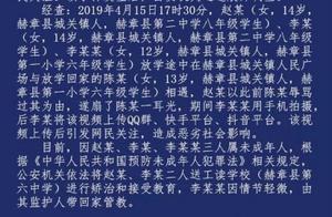 贵州赫章县初中女生打小学女生耳光,警情通报来了