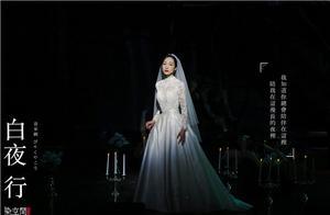 韩雪主演音乐剧《白夜行》现场用录唱,制作方致歉并退票