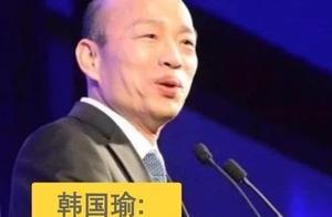 """""""不能再拖了!""""选不选2020,韩国瑜将很快给答案"""